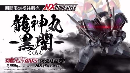 万代NX系列暗黑龙神丸商品话决定