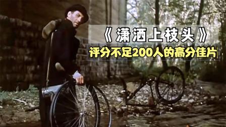 偷来的自行车中满是黄金?苦中作乐中,教会你感情的真谛