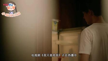 我只喜欢你:言默学成回国创业,赵乔一去应聘,言默一举动太暖心