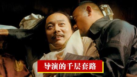 导演的千层套路:姜文写信忽悠发哥、葛优拍戏,卡梅隆妙计得主角
