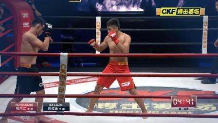 努尔江VS巴拉金/男子75公斤级#CKF天天赛场#