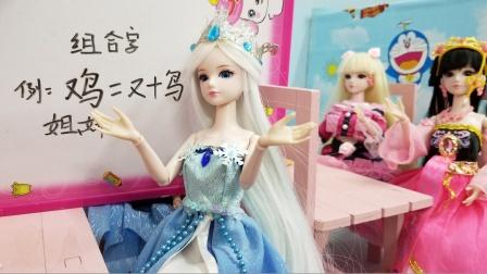 叶罗丽故事 学习组合字,罗丽和老师都对冰公主刮目相看
