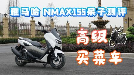 呆子测评 | 高级买菜车,雅马哈NMAX155骑士网呆子测评