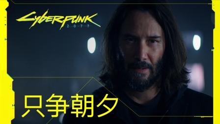《赛博朋克2077》最新宣传片——只争朝夕
