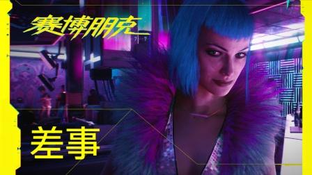 《赛博朋克2077》官方预告片 —— 差事