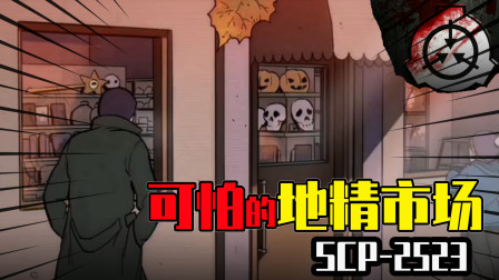 SCP-2535:地精市场,诡异的万圣节商店,我可不敢进去买东西!