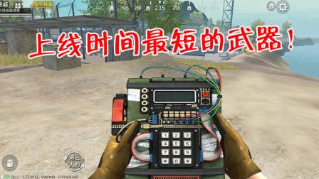 和平精英:这个武器仅出现2天,因为太强大,被光子紧急删除!