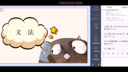 综合日语17课一单元语法(1)