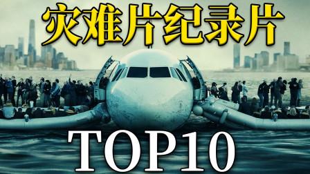 【盘点】直面最真实的颤栗!灾难纪录片TOP10