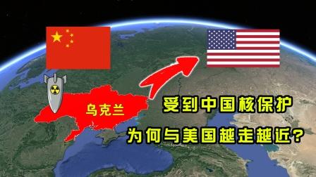 """被中国""""核保护""""的乌克兰,为何与美国越走越近?"""