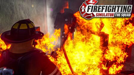 模拟消防英豪 #6:队友给房间灭火 我给队友灭火 | Firefighting Simulator - The Squad