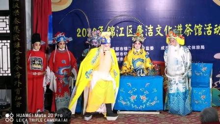 《受禅台》,陈兴科,黄小伟,马瑶,百家班川剧团2020.11.24大慈寺演出