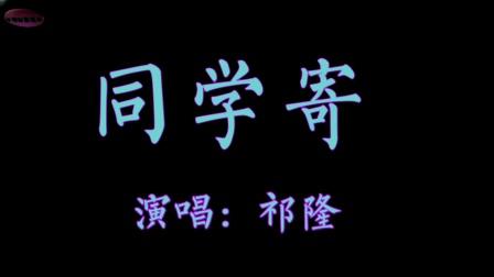 同学寄&演唱:祁隆  四十年同学情怀