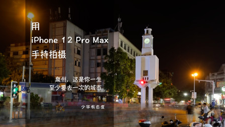 用 iPhone 12 Pro Max 拍摄:泉州,这是你一生至少要去一次的城市