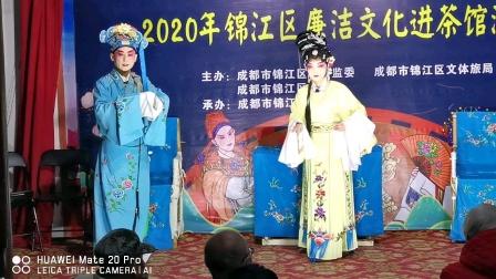 《投莊遇美》秋菊,赵敏,马瑶。百家班川剧团2020.11.24大慈寺演出