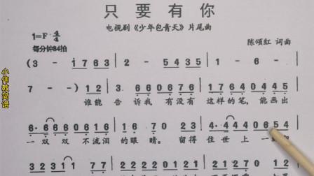 经典歌曲《只要有你》唱谱学习,电视剧少年包青天主题曲