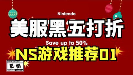 终于来了!Switch黑五打折游戏推荐01!数字游戏玩家福利