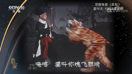 33-[典藏]京剧电影《武松》 演唱:盖叫天 CCTV戏曲
