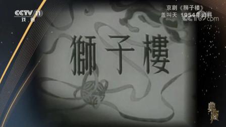 32-[典藏]京剧《狮子楼》 演唱:盖叫天 CCTV戏曲