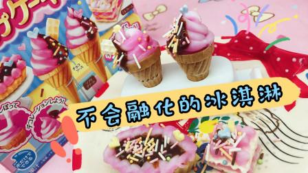 日本食玩不会融化的冰淇淋