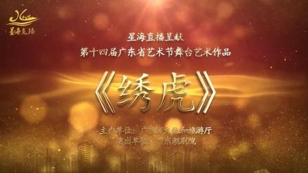 新编历史潮剧《绣虎》(全剧)——第十四届广东省艺术节-广东潮剧院一团