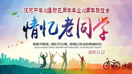 汊河中学80届初三同学毕业40周年联谊会庆典视频2020.11.22