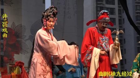 许二强戏曲  曲剧《徐九经升官记》第二集 海波  孙玉香主演