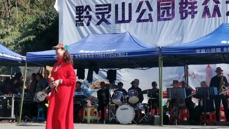 黔灵公园群众艺术团(徐芳)演唱老师我想你
