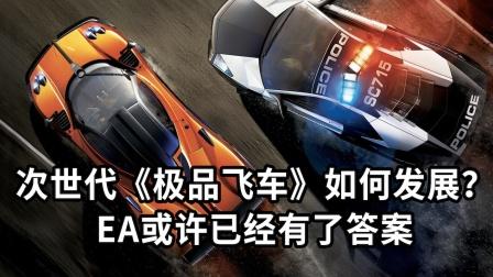 次世代的《极品飞车》会如何发展?EA也许已经有了答案