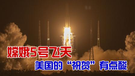 """嫦娥5号飞天,美国的""""祝贺""""有点酸"""
