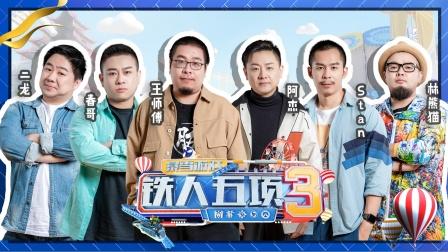 """《暴雪游戏铁人五项》第三季嘉宾揭晓  群星闪耀""""铁五""""乐园"""