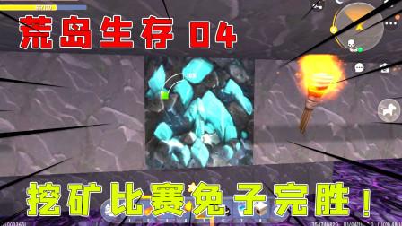 荒岛生存04:兔美美这次挖矿运气爆棚,挖到钻石赢回一局!