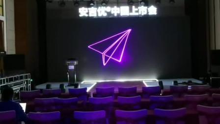 安吉优上市发布会-激光绕场启动