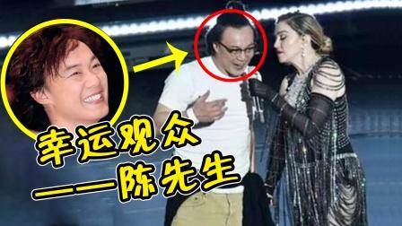 陈奕迅被抽上台当幸运观众,台下齐喊Eason,麦当娜:这谁?
