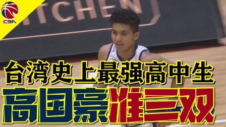 有人说他打不了CBA?中国台湾史上第一高中生高国豪准三双表现给出答复