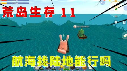 荒岛生存11:兔美美迷斯拉开豪华舰艇在海上寻找陆地,他们能找到吗?