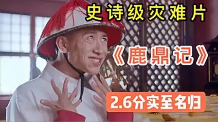 鹿鼎记陈小春版与张一山版人物演员对比