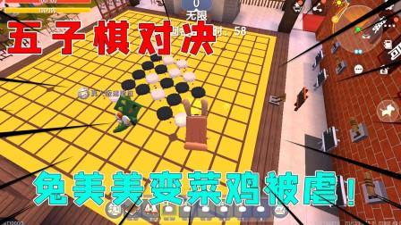 迷你世界:五子棋对决,兔美美变菜鸡被迷斯拉三连揍