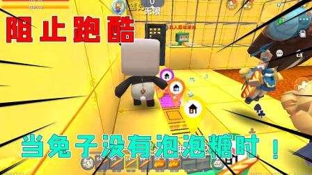 迷你世界:阻止玩家跑酷,当兔美美没有泡泡糖时,尴尬了