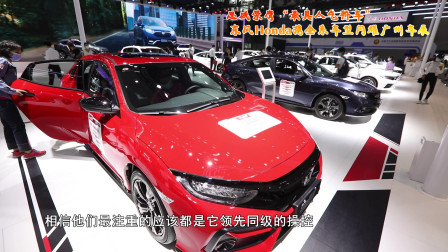 """思域荣膺""""最具人气轿车"""" 东风Honda携全系车型闪耀广州车展"""