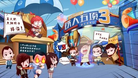 《暴雪游戏铁人五项》第三季首期预告片:隔壁老王来啦!