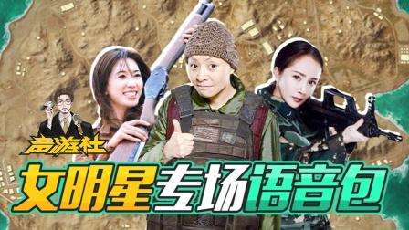 【声游社】女明星专场语音包吃鸡,宋丹丹秒变林志玲!