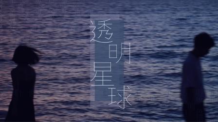透 明 星 球 / 一日映画旅行MV
