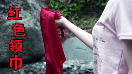 毛骨悚然撞鬼经,红色领巾不要乱捡,因为不是想还就能还的