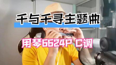 【千与千寻 主题曲】用琴复音口琴6624P C调