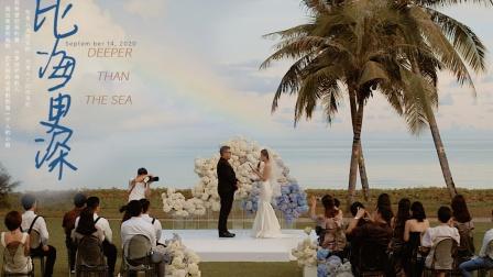 比 海 更 深  / 一日映画婚礼影片
