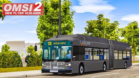 巴士模拟2 NFI Xcelsior #2:昏睡130 试玩18米CNG版本Xcelsior | OMSI 2 Chicago 130