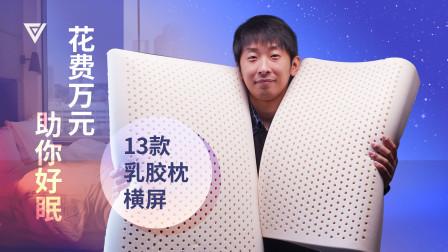 13款乳胶枕横评: 花费万元帮你做个好梦