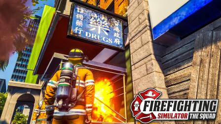 模拟消防英豪 #7:工业迷宫闪红光 首次进入工业区灭火 | Firefighting Simulator - The Squad