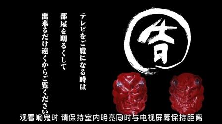 假面骑士响鬼(44)